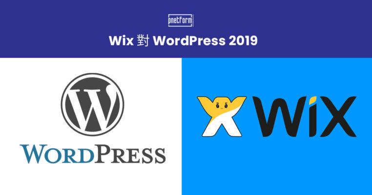 Wix-WordPress 2019