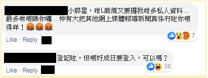 蘋果日報 Facebook 專業網民回應