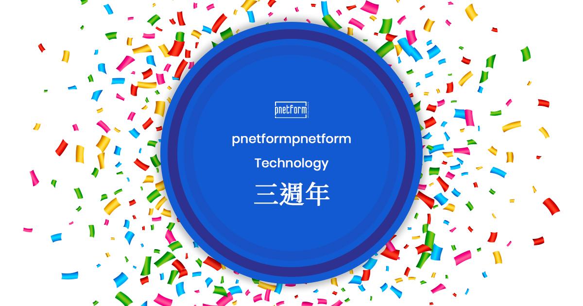 pnetformpnetform_Technology_三週年_graphics