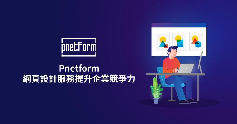 pnetform網頁設計服務